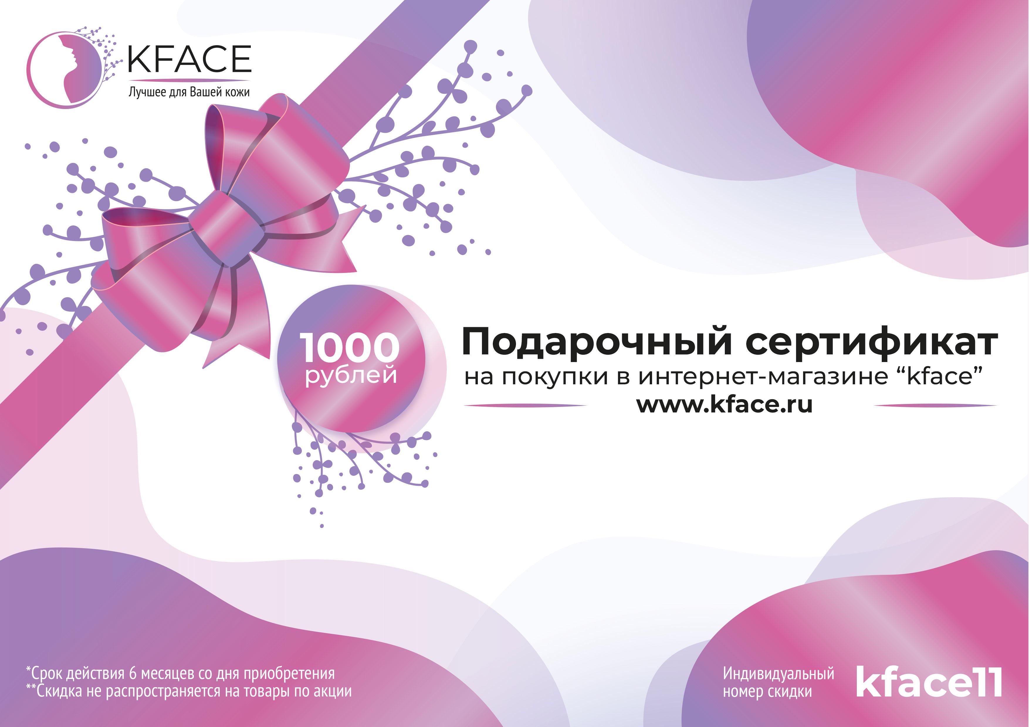 подарочный сертификат для магазина корейской косметики