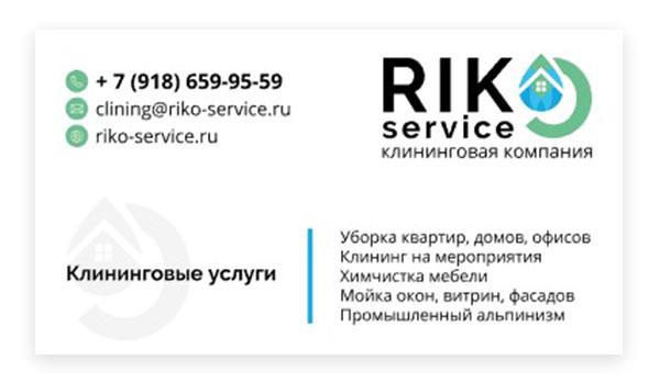 визитка клининговой компании