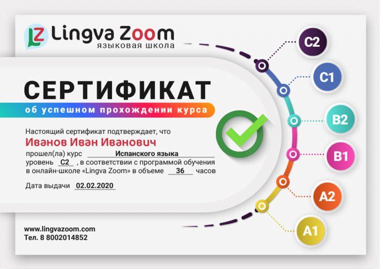 сертификат для школы иностранных языков