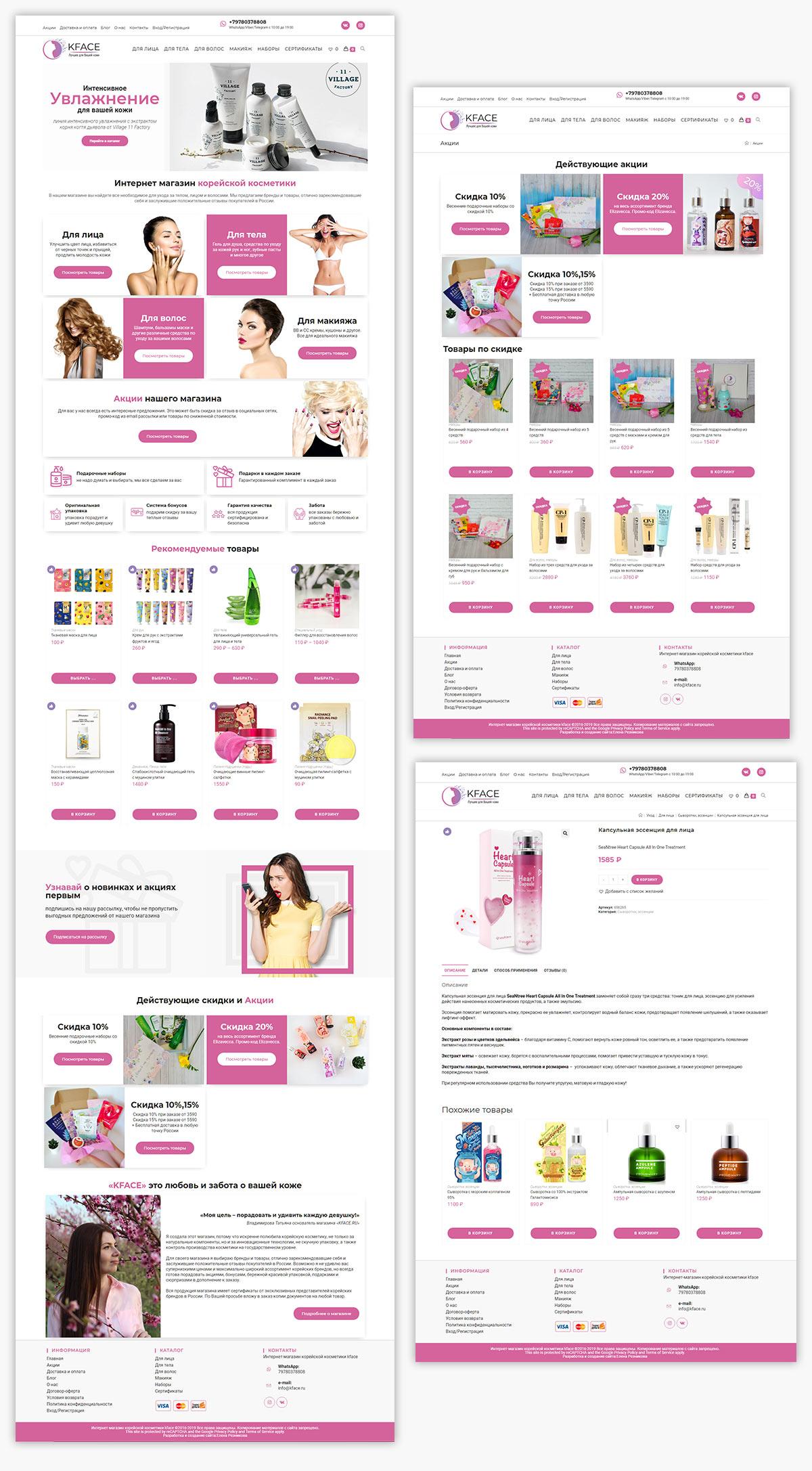 Дизайн интернет-магазина корейской косметики