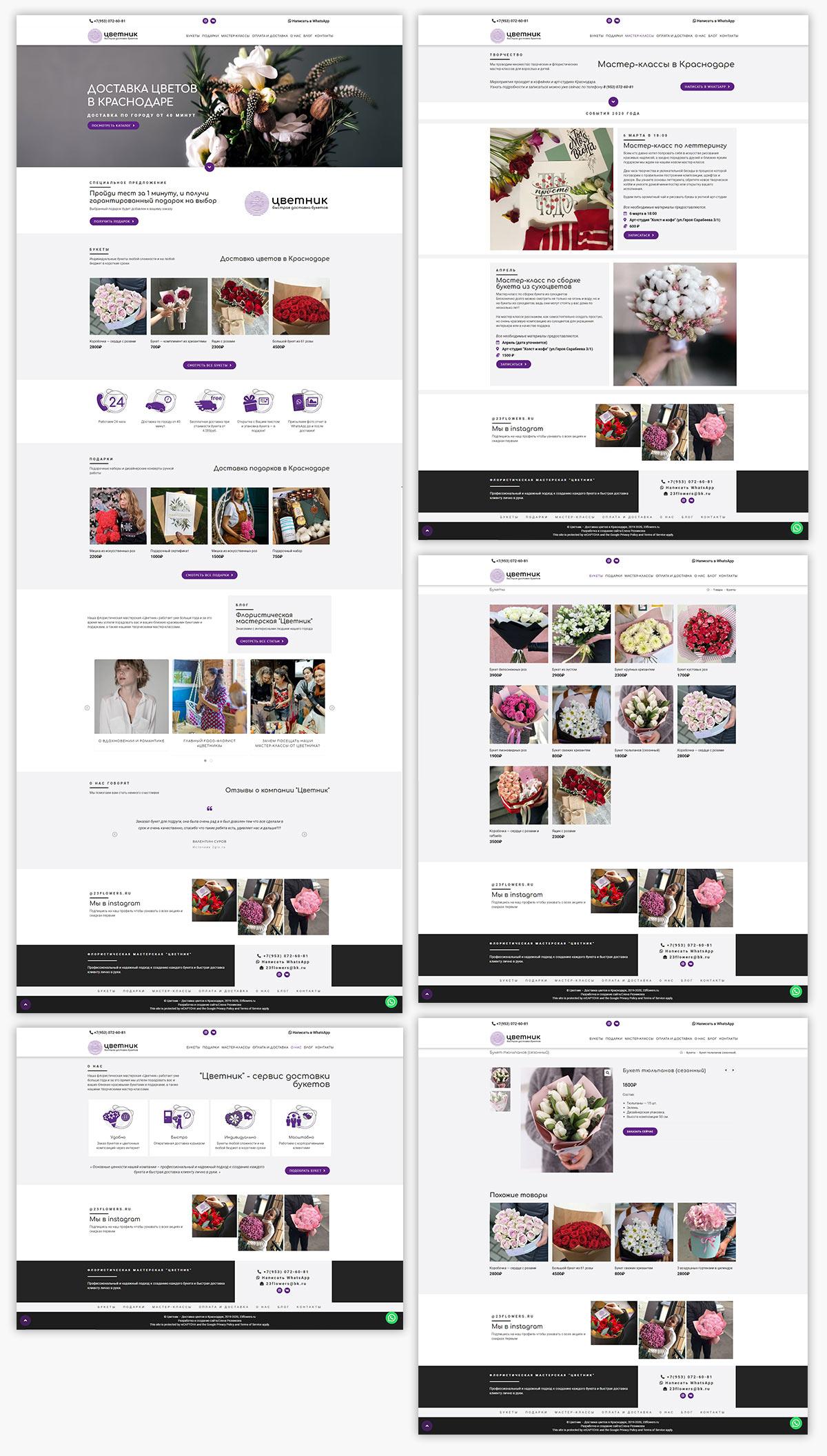 дизайн сайта доставки цветов