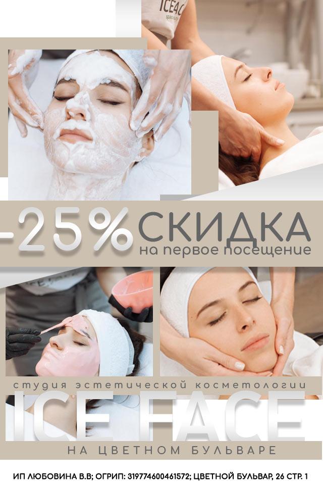 Баннерная реклама для косметологии