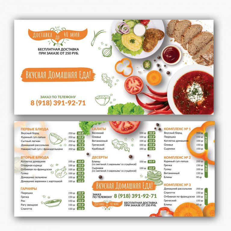 дизайн флаера для сервиса доставки еды