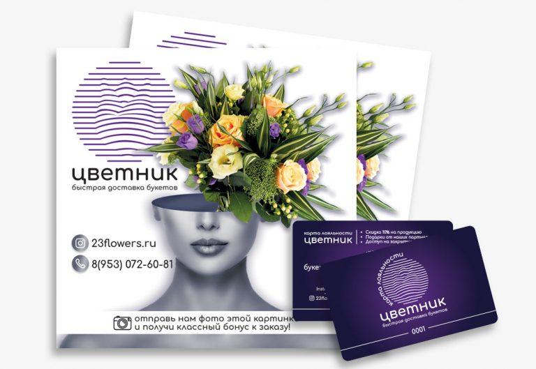 Полиграфия для сервиса доставки цветов