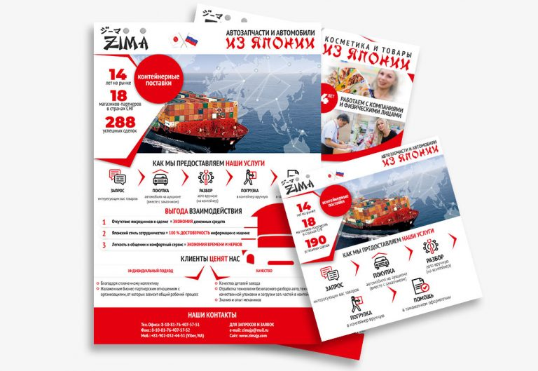 Дизайн полиграфии для компании ZIMA