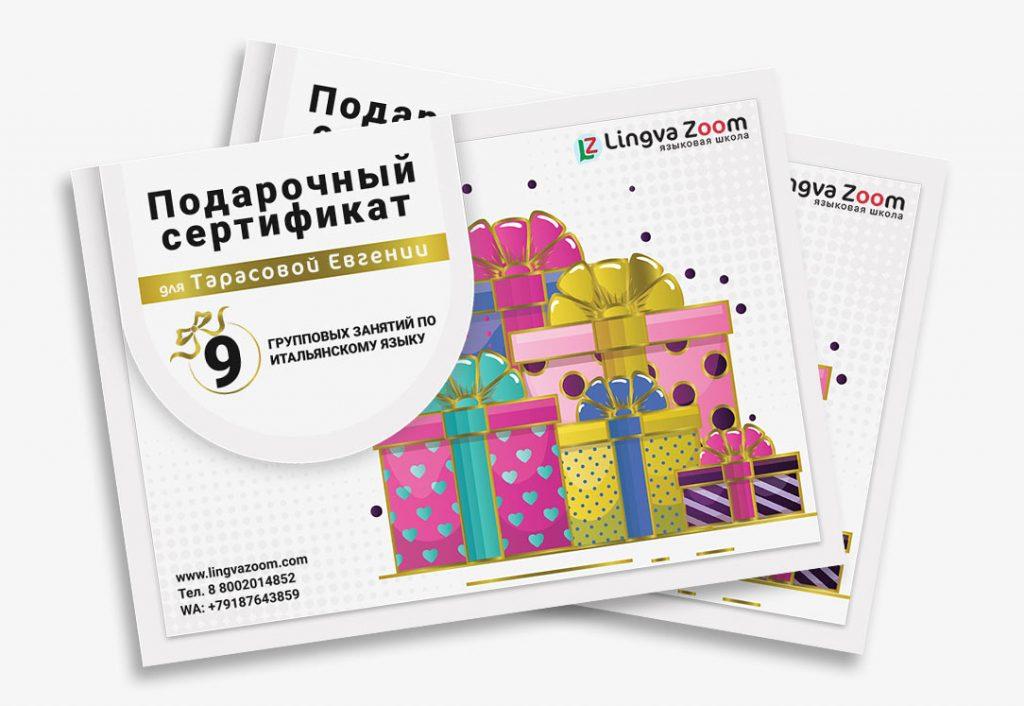 Дизайн сертификатов для языковой школы
