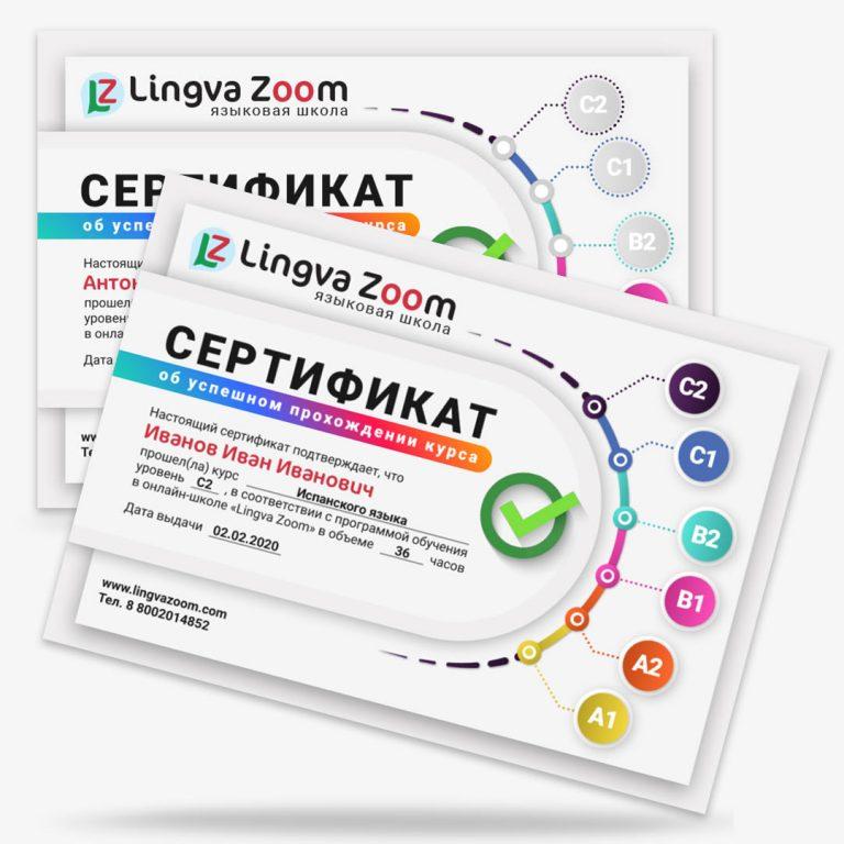 сертификат о окончании курса