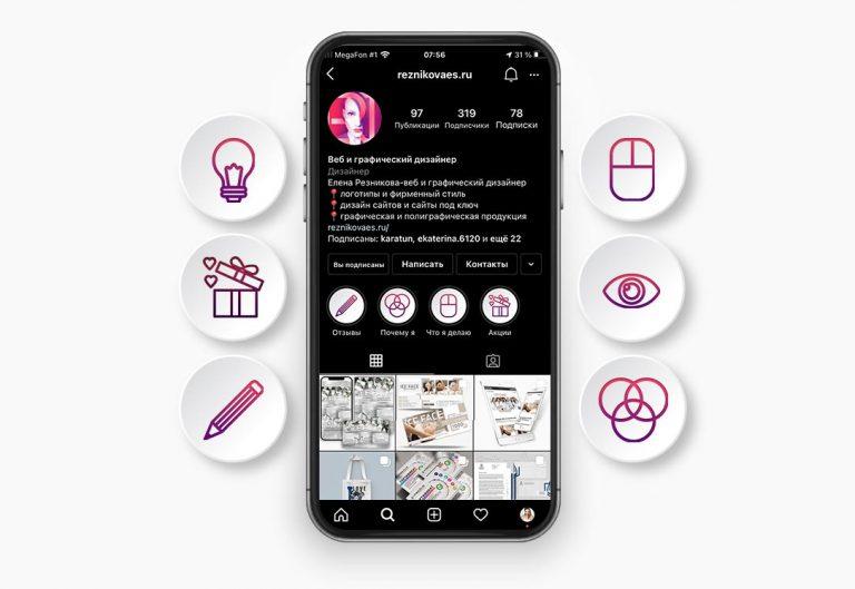 Дизайн иконок инстаграм