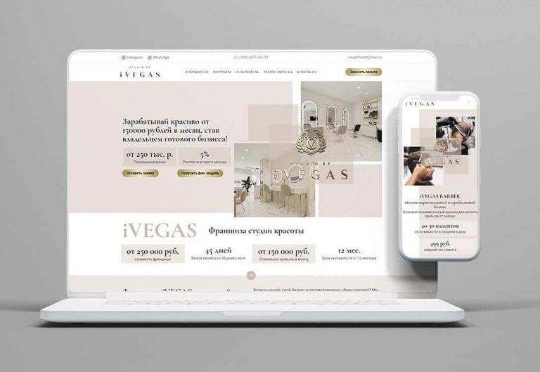 Сайт для студии красоты Ivegas