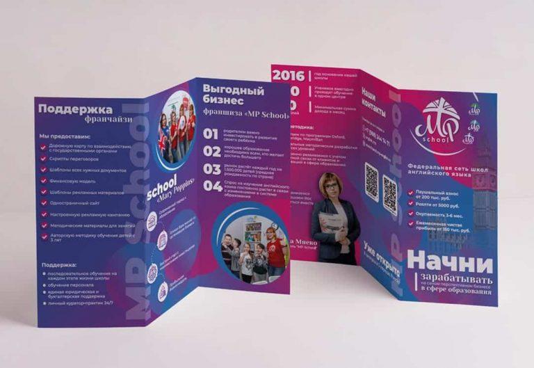 Дизайн буклета и ролл апа для языковой школы